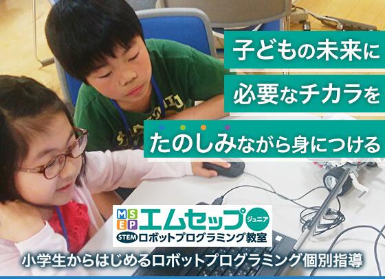 子どもの未来に必要なチカラをたのしみながら身につける | MSEPジュニアロボットプログラミング教室