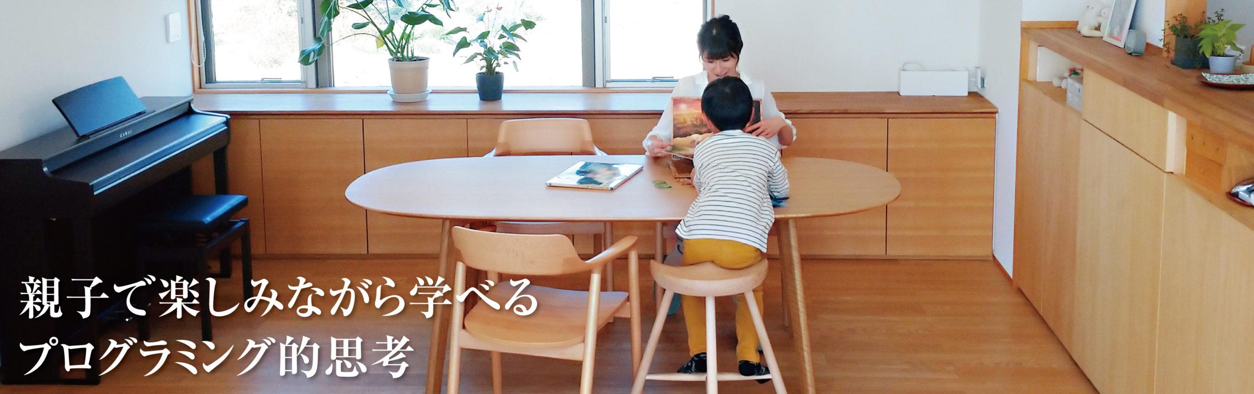 親子で楽しみながら学べるプログラミング思考